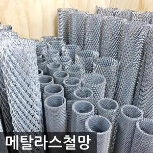 메탈라스 철망 미장망 알루미늄500 90cmX3.6M