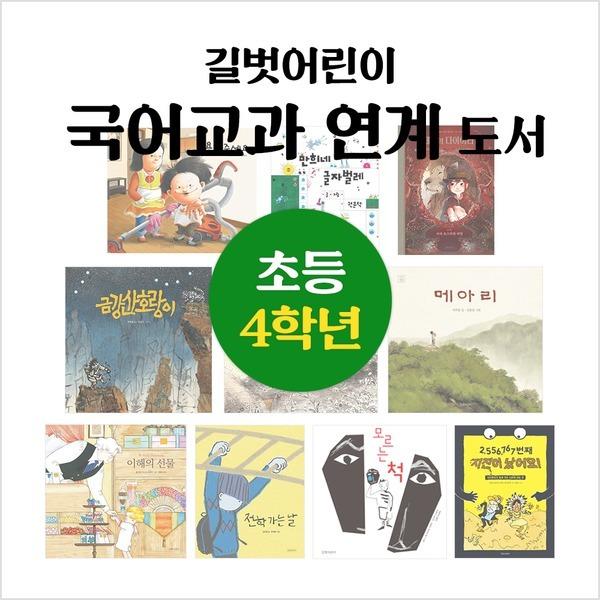 초등4학년 국어교과 연계 도서(10종 선택구매)