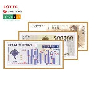 롯데백화점/신세계백화점/현대/백화점상품권 50만원권