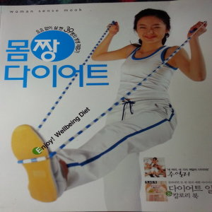 몸짱 다이어트/서울문화사.2004