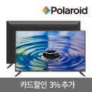 109cm(43) FHD POL43F LEDTV 100%무결점 무상3년AS