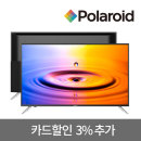 109cm(43) POL43U UHDTV 100%무결점 국내최초3년AS