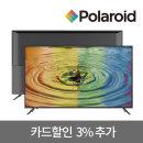139cm(55) POL55U UHDTV 100%무결점 국내최초3년AS