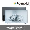 165cm(65) POL65U UHDTV 삼성A급패널 국내최초3년AS