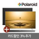 191cm(75) POL75U UHDTV 직접배송 국내최초3년AS