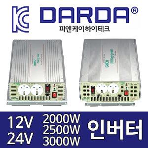 2000W DC12V-AC220V 차량용인버터 유사계단파