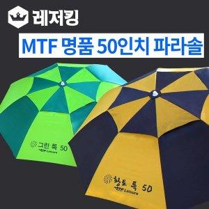 특가 MTF 명품 50인치 파라솔 낚시파라솔 비치파라솔