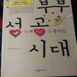 부부性공 시대/오한숙희.웅진지식하우스.2007