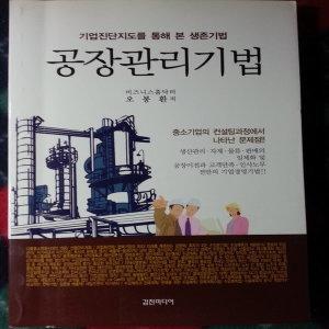 공장관리 기법/오봉환.갑진미디어.2012