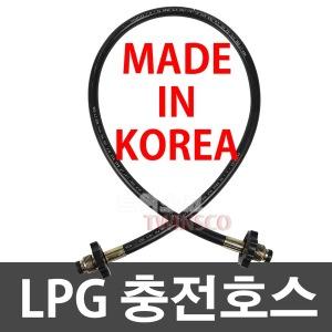 신바람 LPG 충전호스(양노즐) 1M/ LPG호스 가스충전