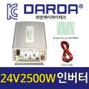 2500W DC24V-AC220V 차량용인버터 유사계단파