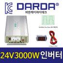 3000W DC24V-AC220V 차량용인버터 유사계단파