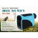 블루텍 거리측정기 레이저거리측정기 6배율 BD-LD60