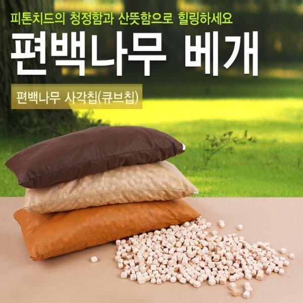 피톤치드 힐링 편백나무베개 사각칩 대(大) 큐브칩 베게