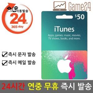 미국 앱스토어 아이튠즈 기프트카드 50달러 50불