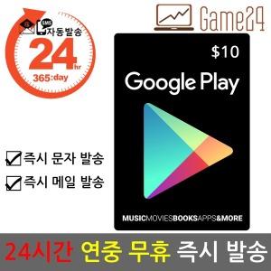 미국 구글플레이스토어 기프트카드 10달러 10불