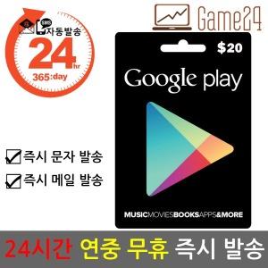 미국 구글플레이스토어 기프트카드 20달러 20불