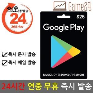 미국 구글플레이스토어 기프트카드 25달러 25불