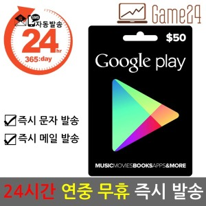 미국 구글플레이스토어 기프트카드 50달러 50불