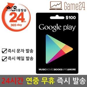 미국 구글플레이스토어 기프트카드 100달러 100불