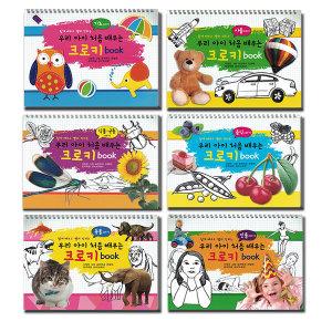 우리 아이 처음 배우는 크로키북 세트(전3권)