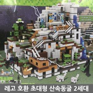 레고 호환 마인크래프트 시리즈 초대형 산속동굴A