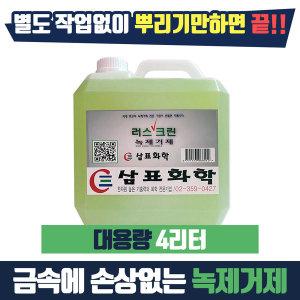 녹제거제 녹전환제 철근 금속 녹제거 러스크린4리터