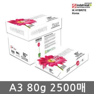 A3 복사용지(A3용지) 80g 2500매(1박스)