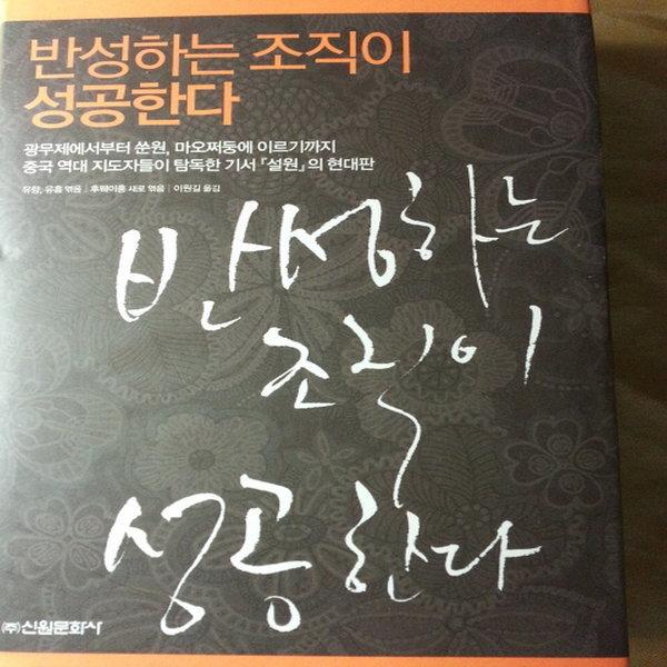 반성하는 조직이 성공한다/후웨이홍.신원
