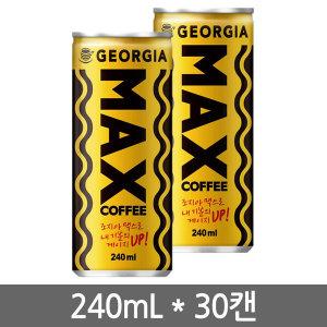 조지아 맥스 240ml 30캔/코카콜라/사이다/음료수