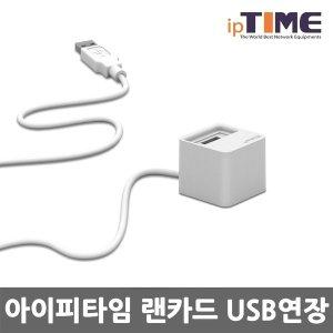 CU001 무선랜카드 USB연장 크래들