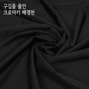 동영상 촬영 프리미엄 크로마키 배경 천- 1.5x2m 블랙