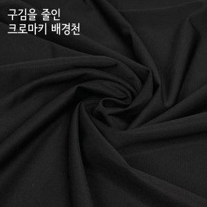 동영상 촬영 프리미엄 크로마키 배경 천- 3mx6m 블랙