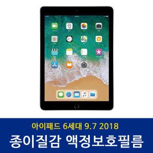 아이패드 6세대 9.7 2018 종이질감 액정필름