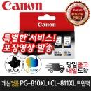 캐논 PG-810XL + CL-811XL 트윈팩 PG810XL + CL811XL
