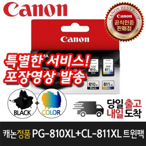캐논 PG-810XL + CL-811XL 트윈팩 PG810XL + CL811XL