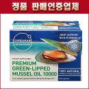 라이프스팬 프리미엄 초록입홍합오일 10000 200캡슐