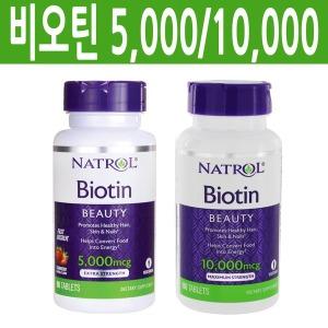 나트롤 비오틴 10000mg 100정(3개월분) 당일발송