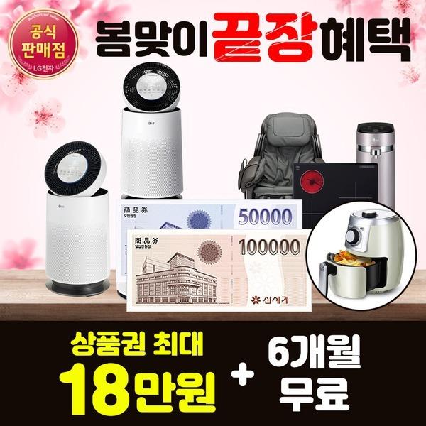 LG렌탈케어솔루션 공기청정기 6개월+18만원+포토1만
