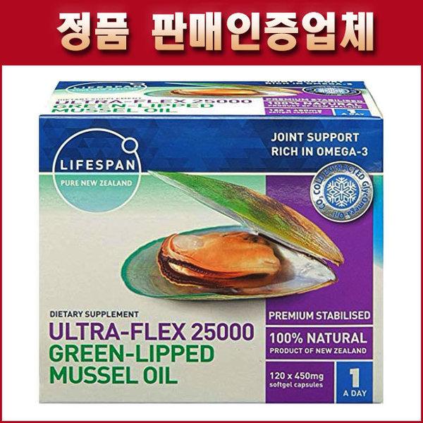 라이프스팬 초록입홍합오일 25000 120캡슐 ULTRA -FLEX