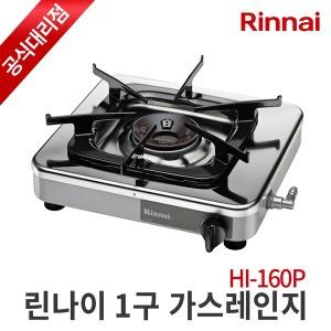 (공식대리점)1구 가스레인지 HI-160P 업소/식당용렌지