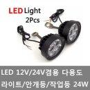 대성부품/LED 라이트/12V/24V/오토바이/트럭/작업등