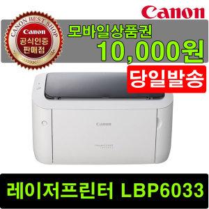 CY 캐논 LBP-6033 상품권만원증정 레이저 프린터