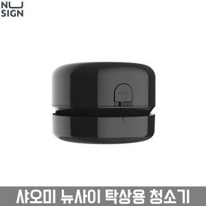 샤오미 NUSIGN 뉴사이 탁상용 청소기 /휴대가능/원터치