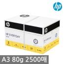 HP A3 복사용지(A3용지) 80g 2500매 1BOX/더블에이