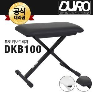 듀로 DKB100 3단 높이 조절 키보드 피아노 의자