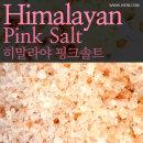 히말라야 핑크솔트 핑크소금 히말라야소금 암염 2kg