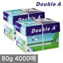더블에이 A4 복사용지(A4용지) 80g 2000매 2BOX 비즈온