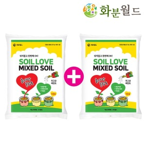 흙사랑 배양토 1+1 /혼합토/퇴비/흙/화분/텃밭/씨앗