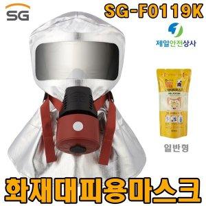 SG-F0119K 일반 화재대피용 비상탈출 마스크 구조 키즈